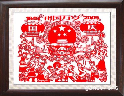 庆阳环县脱旭升庆祝建国60周年剪纸